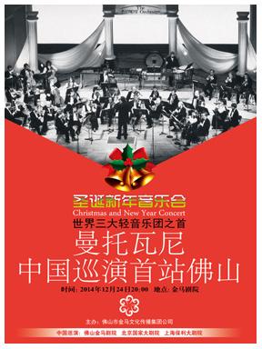 曼托瓦尼轻音乐团佛山圣诞新年音乐会