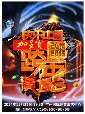 快乐中国2014-2015湖南卫视跨年演唱会