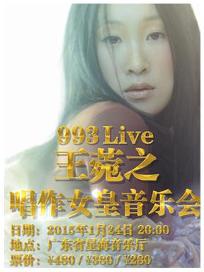 993Live王菀之唱作女皇音乐会
