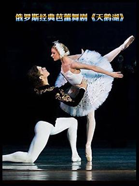 俄罗斯经典芭蕾舞剧《天鹅湖》惠州站