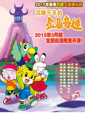 2015春季巧虎大型舞台剧《沉睡千年的金色奇迹》大连站