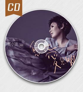 CD碟—黄小琥《愈爱愈明白》签名版专辑