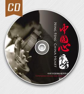 CD碟—宁峰《中国心》签名版CD