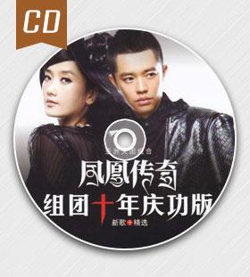 CD碟—凤凰传奇《组团十年庆功版》珍藏版CD