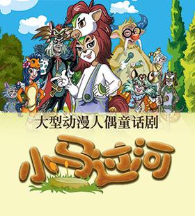 大型动漫人偶童话剧《小马过河》
