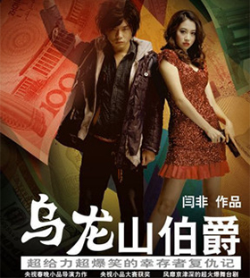 2015 开心麻花爆笑系列《乌龙山伯爵》