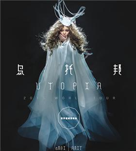 张惠妹2015乌托邦世界巡城演唱会—上海站