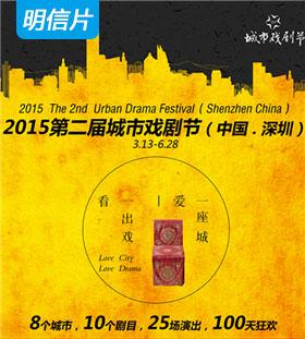 [限量版]第二届城市戏剧节纪念版明信片