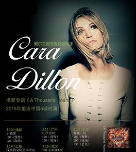 爱尔兰民谣歌手Cara Dillon新专辑《一千颗心》中国巡演