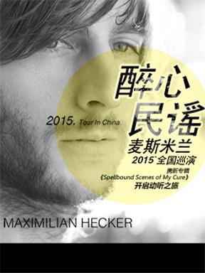 【万有音乐系】醉心民谣—麦斯米兰2015全国巡演·上海站