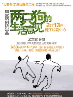晋江---国家话剧院《两只狗的生活意见》