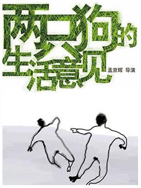 孟京辉爆笑喜剧《两只狗的生活意见》