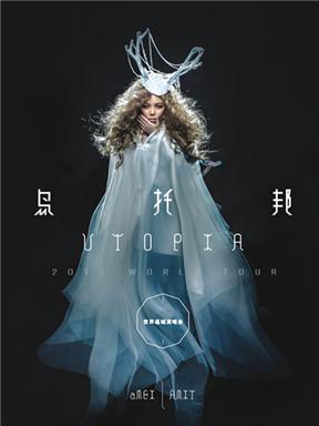 张惠妹2015乌托邦世界巡城演唱会-南京站