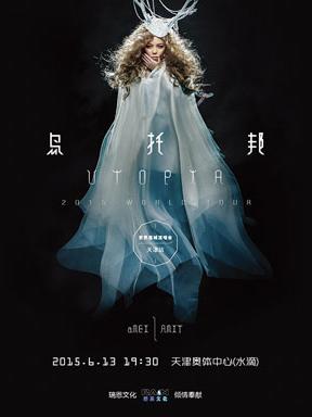 2015张惠妹乌托邦世界巡回演唱会天津站