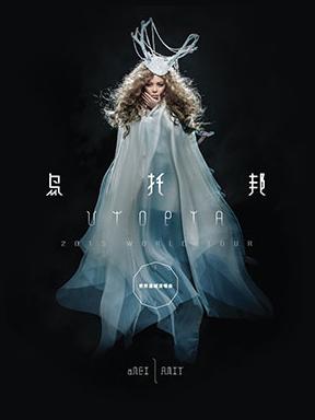 2015张惠妹乌托邦世界巡回演唱会西安站