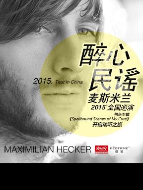 【万有音乐系】醉心民谣—麦斯米兰2015全国巡演·北京站