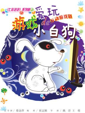 花季·苏艺儿童剧场 互动游戏剧《爱玩游戏的小白狗》