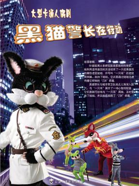花季·苏艺儿童剧场 大型人偶卡通剧《黑猫警长在行动》