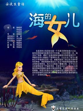 花季·苏艺儿童剧场 大型木偶卡通剧《海的女儿》