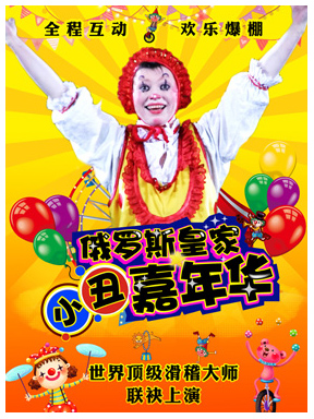 俄罗斯小丑嘉年华—暑期喜乐会