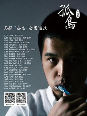 """马頔""""孤岛""""系列巡演""""南巡篇""""长沙站"""
