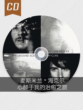 麦斯米兰•海克尔:心醉于我的治愈之旅 第8张专辑CD