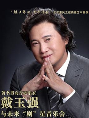 """著名男高音歌唱家戴玉强—与未来""""剧""""星音乐会"""