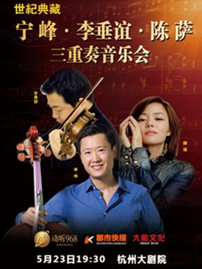 世纪典藏宁峰·李垂谊·陈萨三重奏音乐会