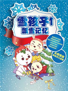 大型雪景体验式儿童剧《雪孩子1·飘雪记忆》