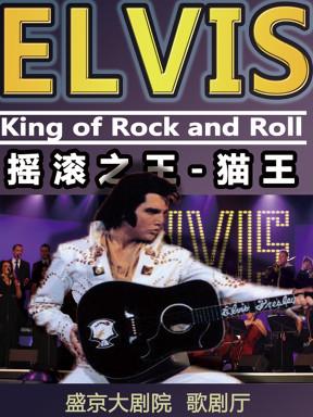 摇滚之王——猫王金曲回顾The King of Rock N Roll-The Greatest Hits of Elvis