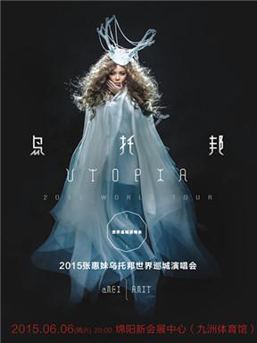 张惠妹2015乌托邦世界巡城演唱会·绵阳站
