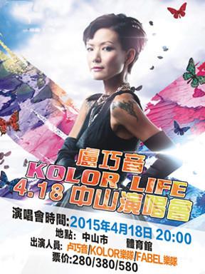 2015卢巧音Kolor life中山演唱会