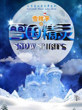 大型童话音乐舞台剧雪孩子之《雪国精灵》