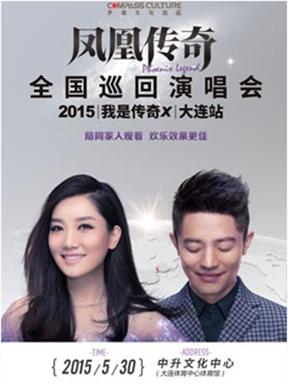 """凤凰传奇2015""""我是传奇X""""全国巡回演唱会-大连站"""
