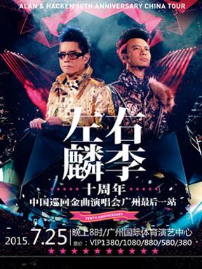 2015左麟右李十周年中国巡回演唱会广州站