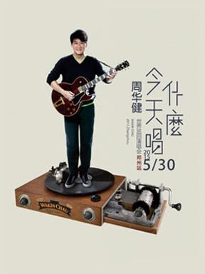 周华健《今天唱什么》世界巡回演唱会·郑州站