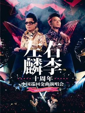 左麟右李十周年中国巡回金曲演唱会·南宁站