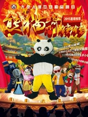 中文新版人偶舞台剧《熊猫奇侠传》抢先版