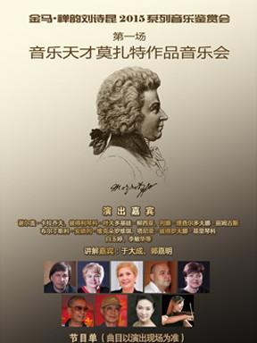 金马•禅韵刘诗昆2015系列音乐鉴赏会—音乐天才莫扎特作品音乐会
