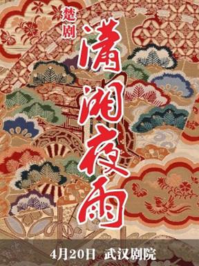 第三届中华优秀戏曲文化艺术节暨长江中游城市群戏曲群英会之楚剧《潇湘夜雨》