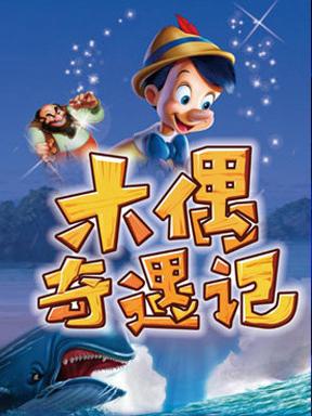 大型多媒体互动励志儿童剧《木偶奇遇记》(7月)