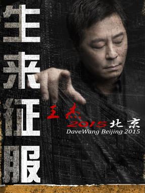 生来征服2015王杰北京演唱会