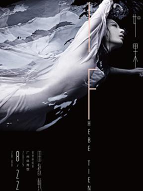 2015田馥甄「如果IF」巡回演唱会-广州站