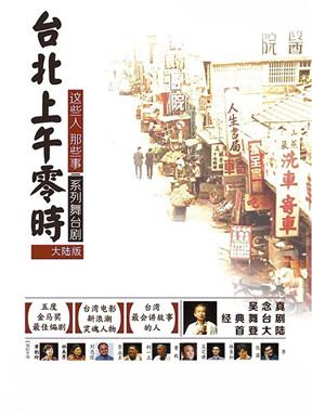 舞台剧《台北上午零时》