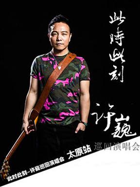 此时此刻——许巍2015巡回演唱会太原站