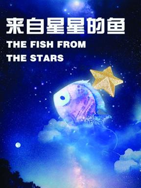 大型原创童话音乐剧《来自星星的鱼》无锡站