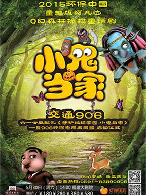 海峡之声交通906˙2015Q幻森林拯救系童话剧《小鬼当家》