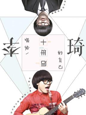 """李琦""""唱给十年后的自己""""个人演唱会-太原站"""