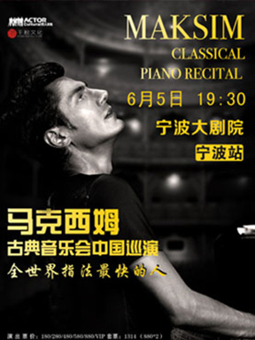 """""""幻影指尖""""—马克西姆古典音乐会中国巡演宁波站"""