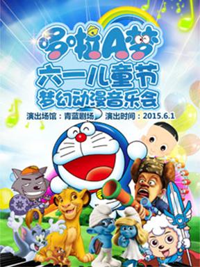 哆啦A梦-六一儿童节梦幻动漫音乐会